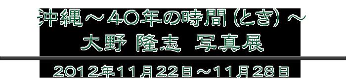 大野隆志写真展 沖縄~40年の時間(とき)~ 2012年11月22日~11月28日
