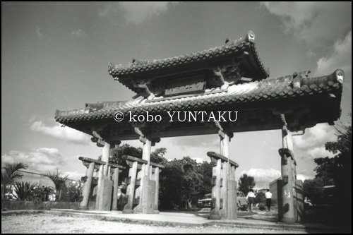沖縄時間|じょ~と~写真館0201