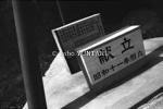 沖縄時間|じょ~と~写真館「 OKINAWA 沖縄 おきなわ 1971 」第3章